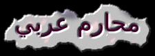محارم عربي